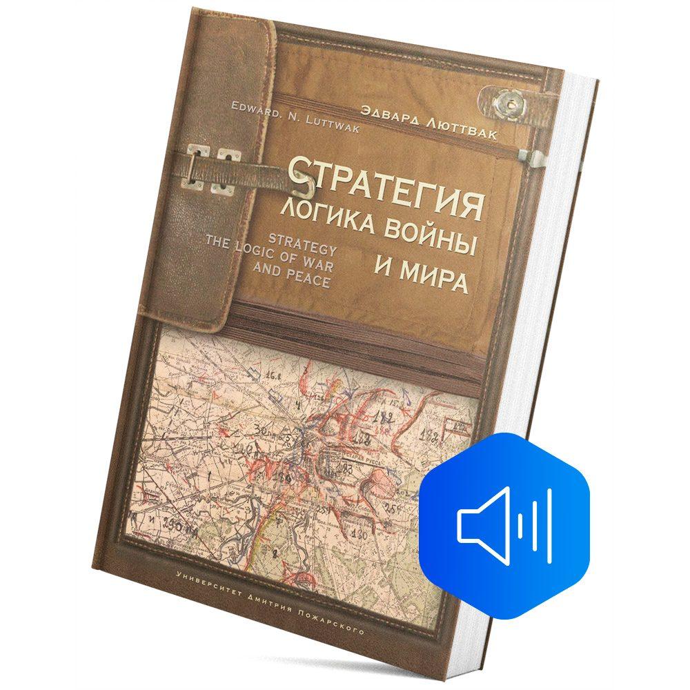 Люттвак —AudioBook —Стратегия логика войны и мира
